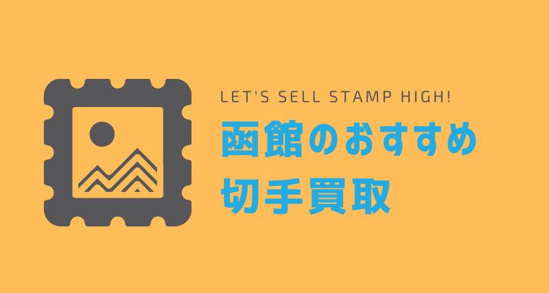 函館のおすすめ切手買取