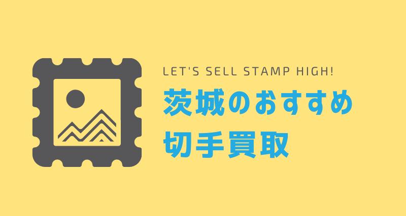 茨城のおすすめ切手買取