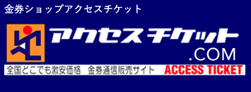アクセスチケット 松戸店