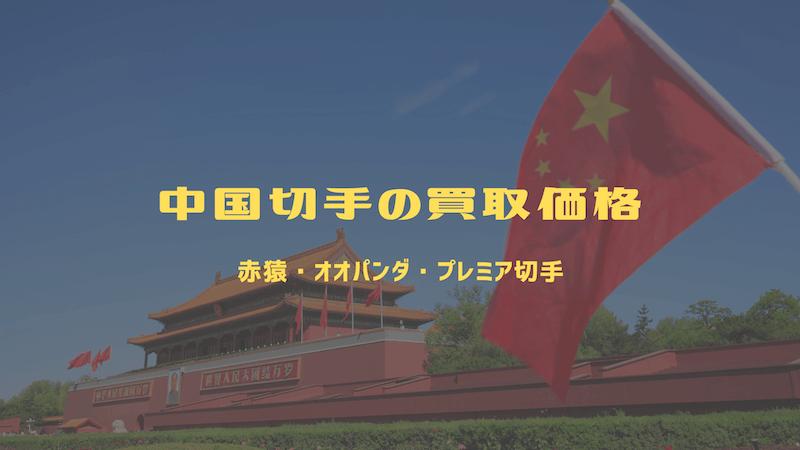 中国切手の買取