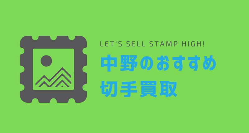 中野のおすすめ切手買取