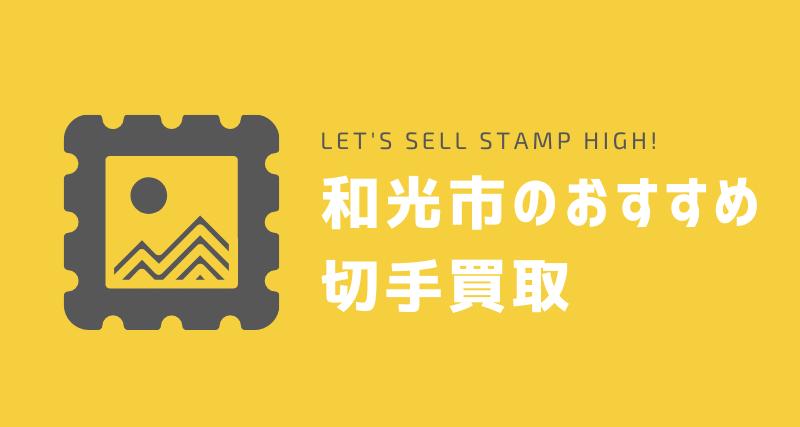 和光市のおすすめ切手買取
