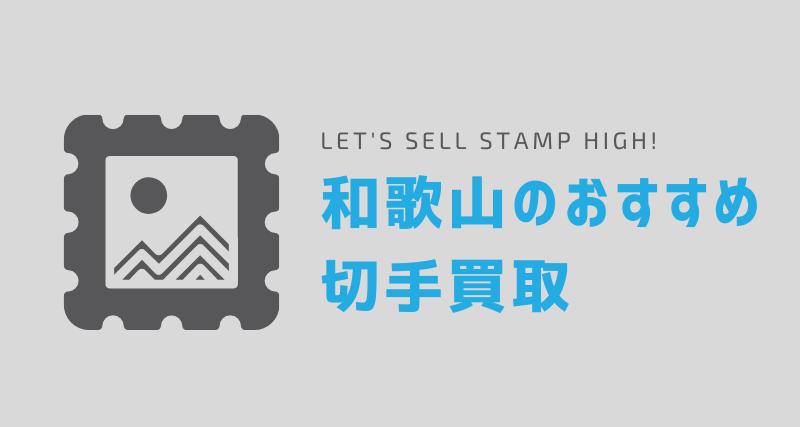 和歌山のおすすめ切手買取