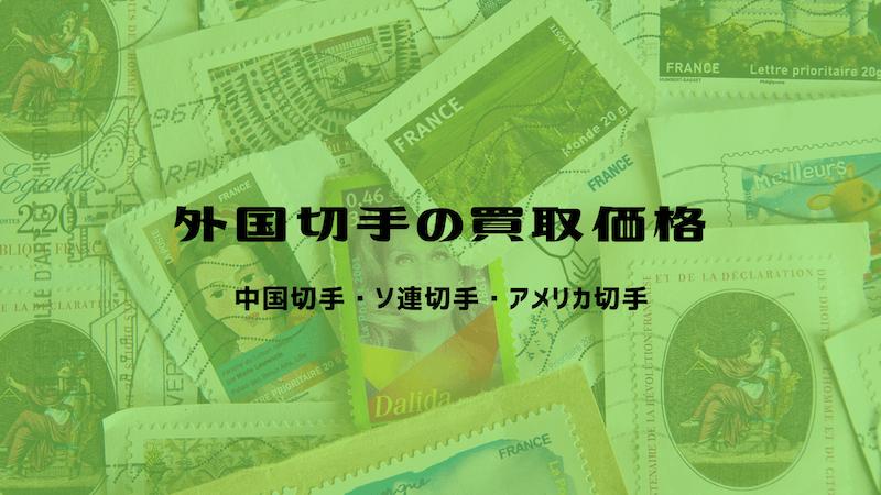 外国切手の買取