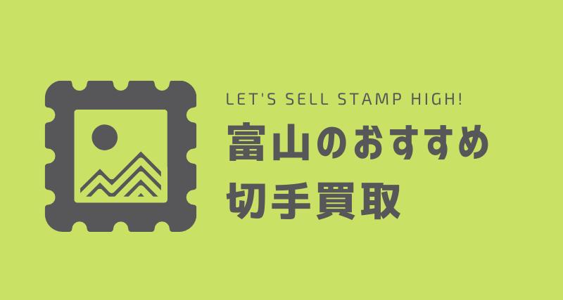 富山のおすすめ切手買取