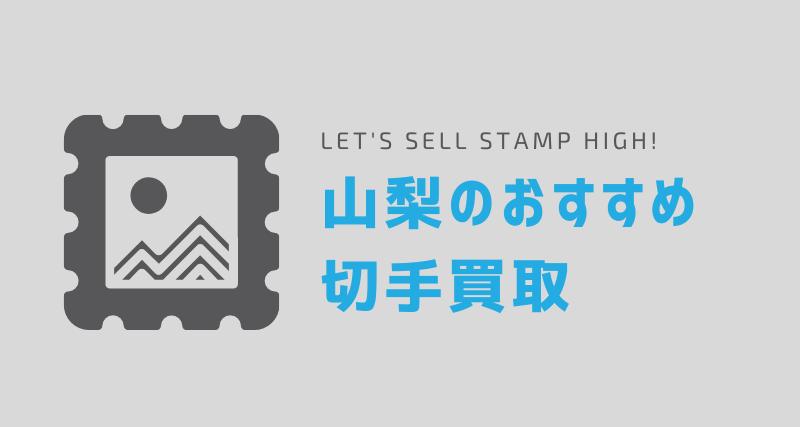 山梨のおすすめ切手買取