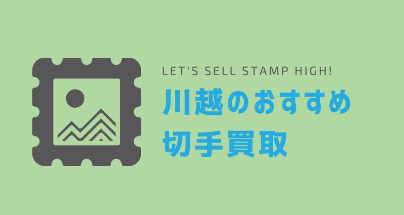 川越のおすすめ切手買取
