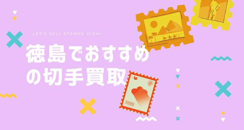 徳島のおすすめ切手買取