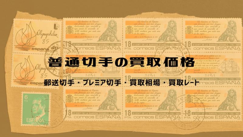 普通切手の買取価格