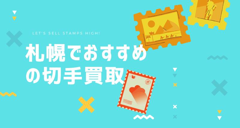 札幌のおすすめ切手買取