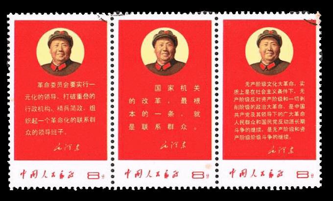 毛沢東切手の価値