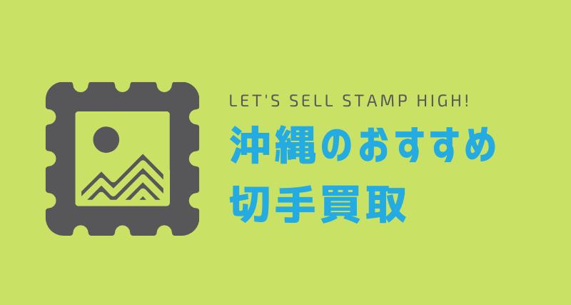 沖縄のおすすめ切手買取