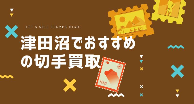 津田沼のおすすめ切手買取