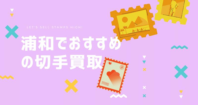 浦和のおすすめ切手買取