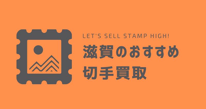 滋賀のおすすめ切手買取