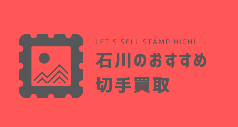 石川のおすすめ切手買取
