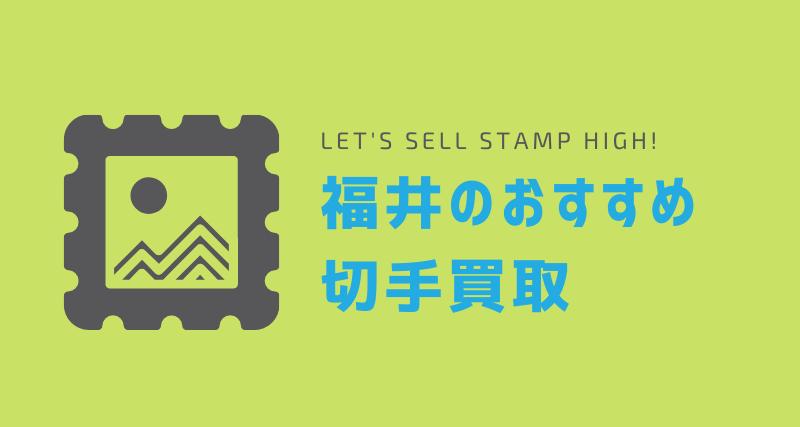 福井のおすすめ切手買取