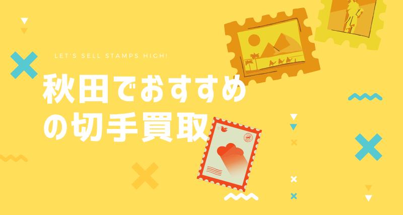 秋田のおすすめ切手買取