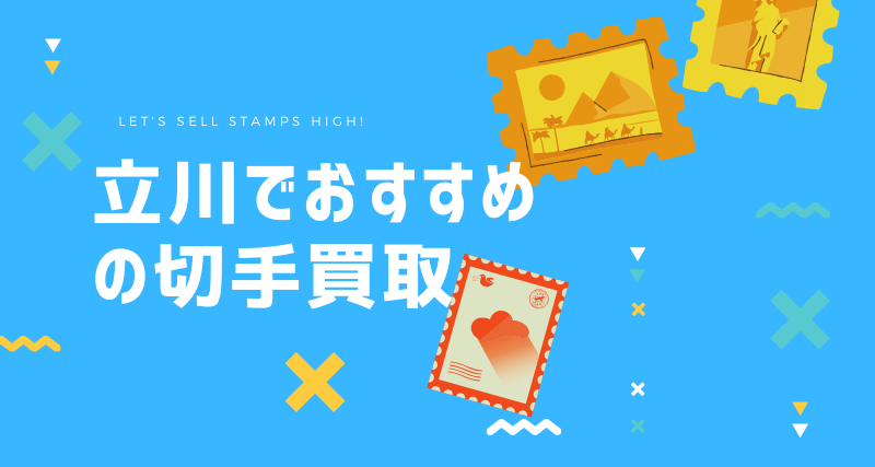 立川のおすすめ切手買取