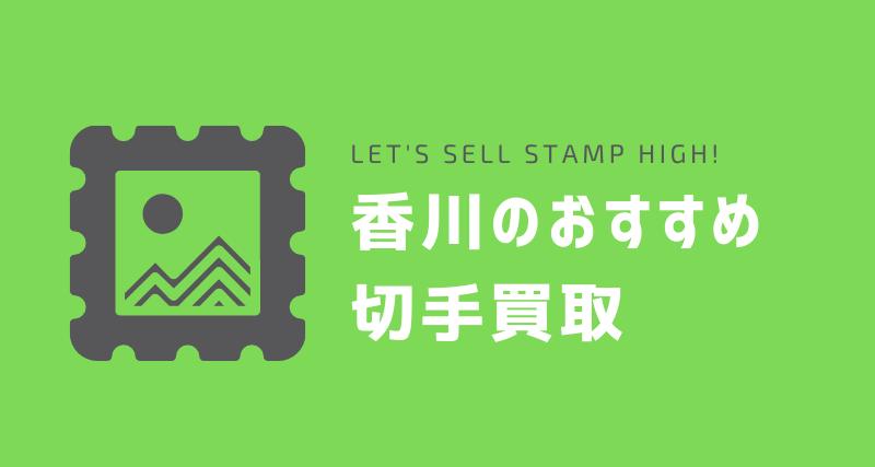 香川のおすすめ切手買取