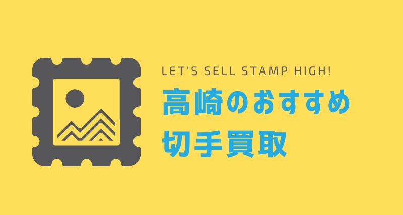高崎のおすすめ切手買取