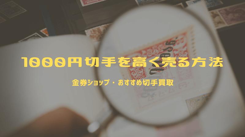 1000円切手を高く売る方法