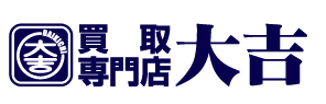 買取専門店大吉 川越店