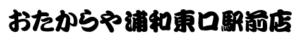 おたからや 浦和東口駅前店