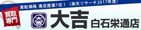 大吉 札幌白石栄通店