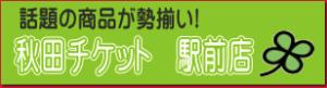 秋田チケット駅前店