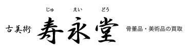 古美術寿永堂