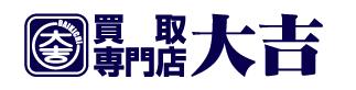 買取専門大吉 セルバ甲南山手店