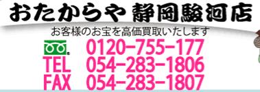 おたからや静岡駿河店