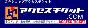 アクセスチケット 津田沼店