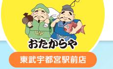おたからや 東武宇都宮駅前店