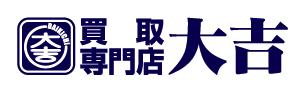 買取専門店大吉 宇都宮東宿郷店