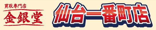 金銀堂 仙台一番町店