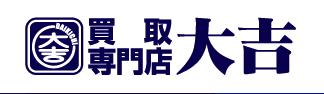 買取専門店大吉 高崎店