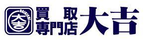 買取専門店大吉 中野店