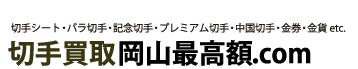 切手買取の岡山最高額.com