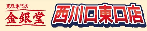 金銀堂 西川口東口店