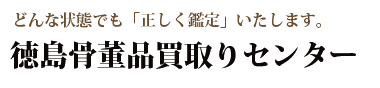 徳島骨董品買取りセンター