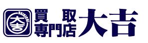 買取専門店大吉 厚木ガーデンシティ店