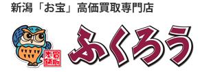 買取本舗ふくろう 新潟東店