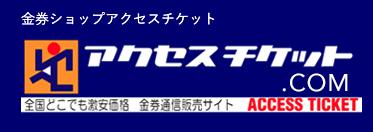 アクセスチケット 新潟店