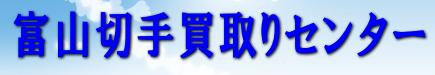 富山切手買取りセンター