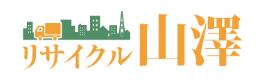 リサイクル山澤