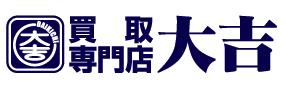 買取専門大吉 福井ショッピングシティベル店