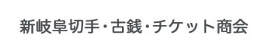 新岐阜チケット商会