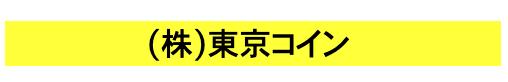 東京コイン